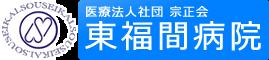 医療法人社団 宗正会 東福間病院